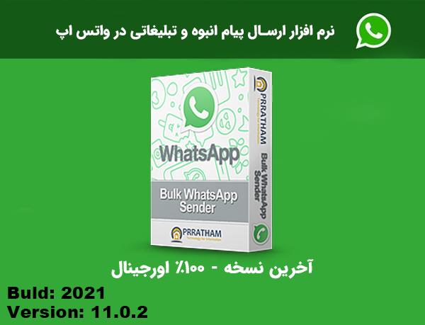 نرم افزار ارسال پیام انبوه و تبلیغاتی در واتساپ