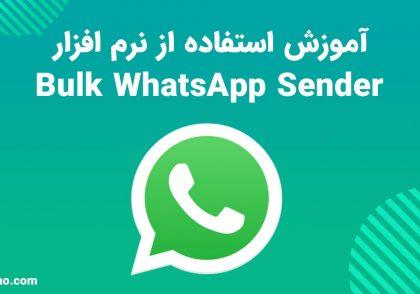 آموزش نرم افزار Bulk WhatsApp Sender