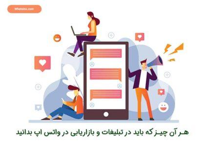 بازاریابی و تبلیغات در واتس اپ